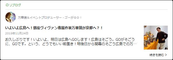 20191124 ごーさんブログ