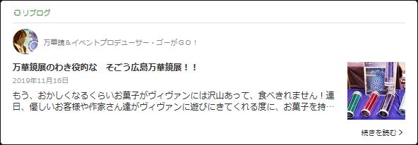 20191116 ごーさんブログ