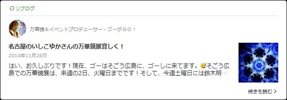 20191128ゴーさん いしこさん紹介