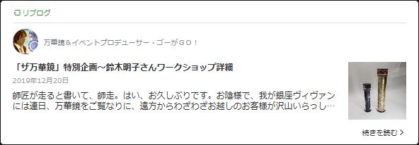 20191220 ゴーさんブログ