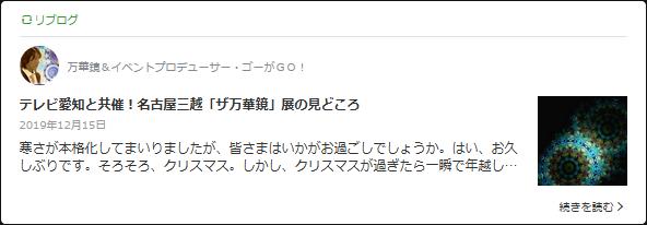 20191215 ゴーさんブログ