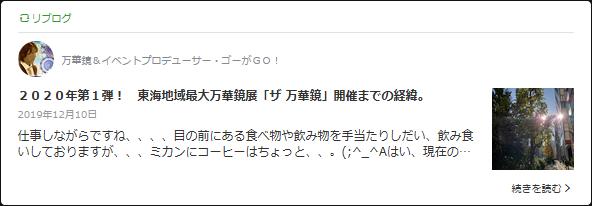 20191210 ゴーさんブログ