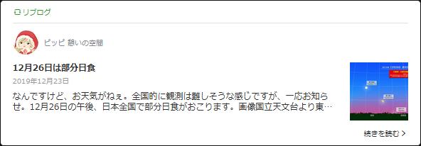 20191223 チャオさんブログ