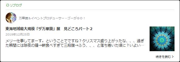 20191228 ゴーさんブログ