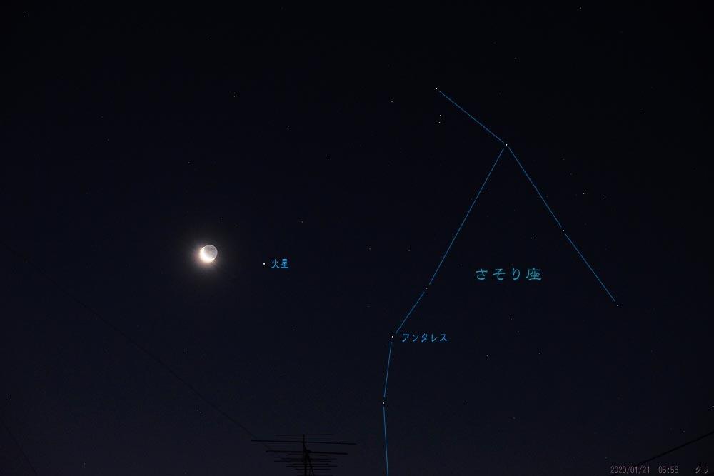 20200120-2(21日明け方)