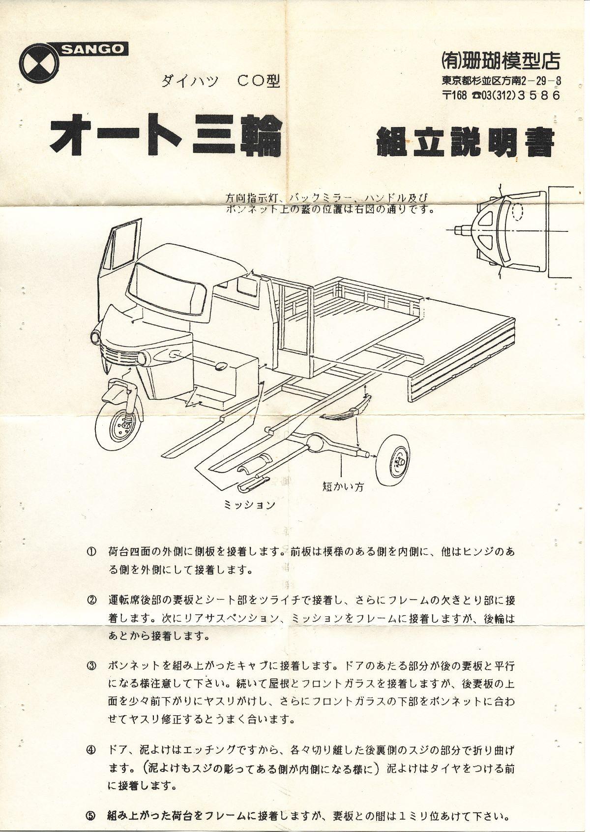 a16_sango-ai_daihatsu-CO.jpg