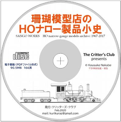a4_trim_sango-hon-cd-disk7b.png