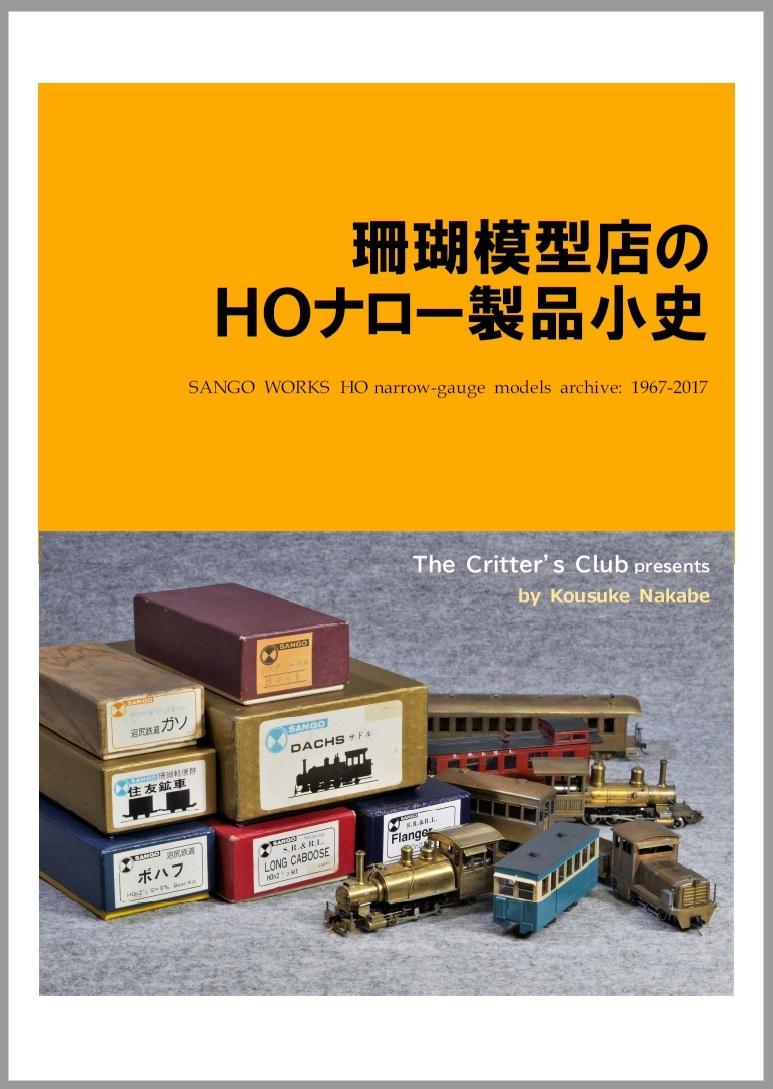 sango-hon_cover_sample_.jpg
