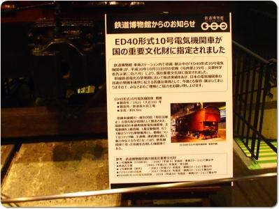 mini_32_ED4010_P1174649.jpg