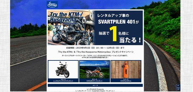 バイクの懸賞 「Try the KTM」&「Try the Husqvarna Motorcycles」プレゼントキャンペーン レンタルアップSVARTPILEN401 プレゼント!