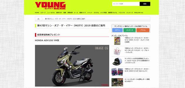 【バイクの懸賞135台目】:「HONDA ADV150 YM改」をプレゼント!