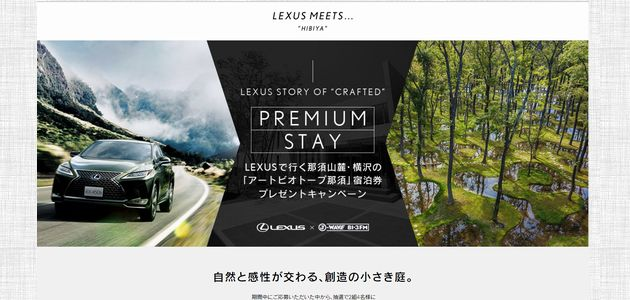 車の懸賞 LEXUSで行く「アートビオトープ那須」ペア宿泊券付 試乗モニターキャンペーン