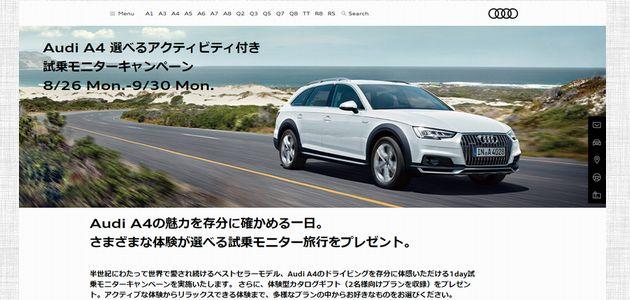 車の懸賞 Audi A4 選べるアクティビティ付き試乗モニターキャンペーン