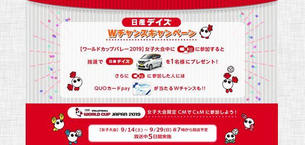 車の懸賞 日産デイズ Wチャンスキャンペーン WORLD CUP JAPAN 2019 フジテレビ