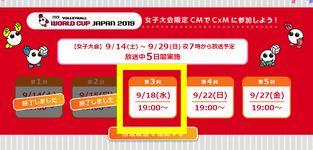 車の懸賞 日産デイズ Wチャンスキャンペーン WORLD CUP JAPAN 2019 フジテレビ 応募方法