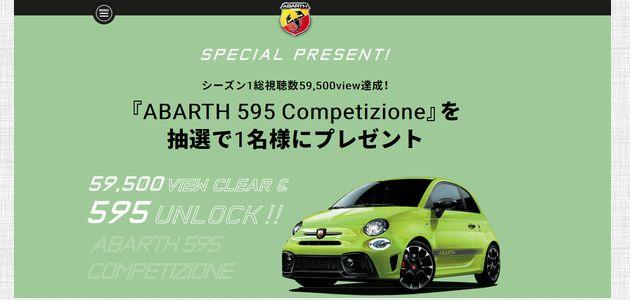 【応募957台目】:「ABARTH 595」を1名様にプレゼント