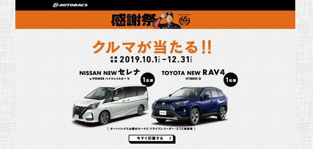 【当選発表】【応募974台目】:日産 「Newセレナ」、 トヨタ「New RAV4」が当たる!
