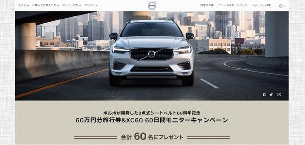 【車の懸賞/モニター】:VOLVO XC60 60日間モニター + JTB旅行券60万円分をプレゼント