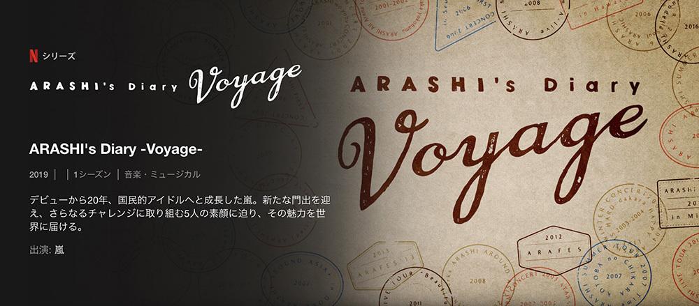 image_arashisdiaryvoyage.jpg