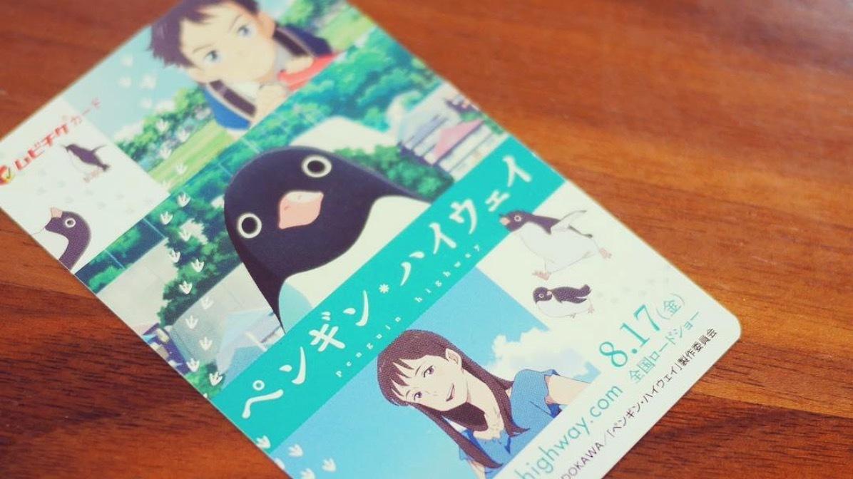 image_penguinshighway.jpg