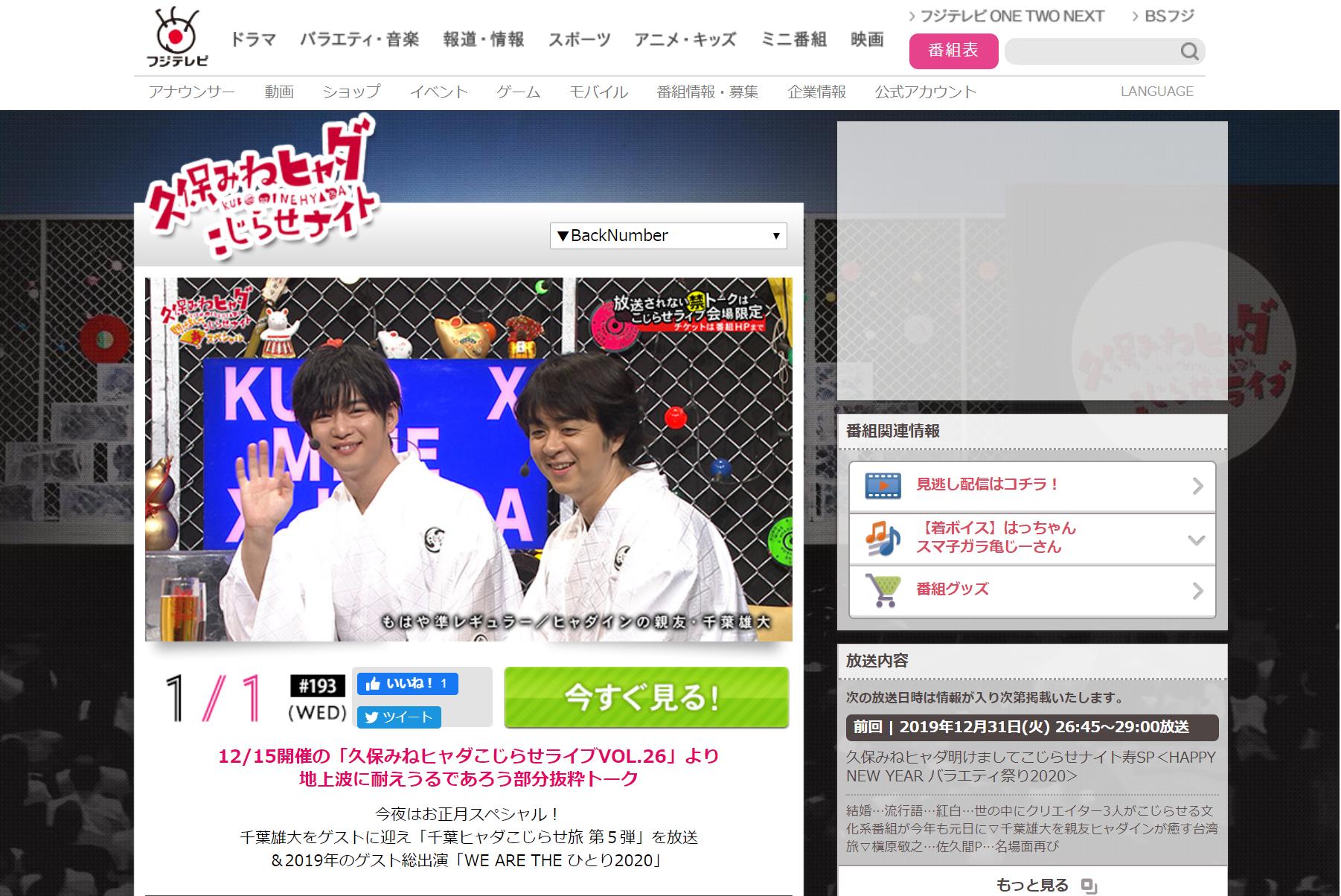 screencapture-fujitv-co-jp-kojirasenight-archive-200101-html-2020-01-04-23_48_13.png