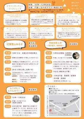 s_チラシ_きくかく発表会2019_ページ_2