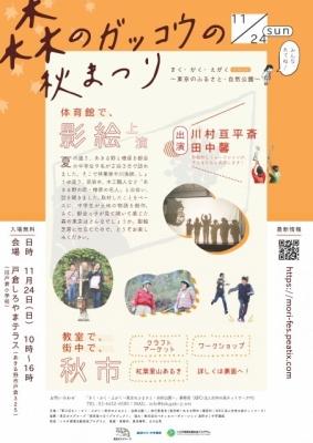 s_チラシ_きくかく発表会2019_ページ_1