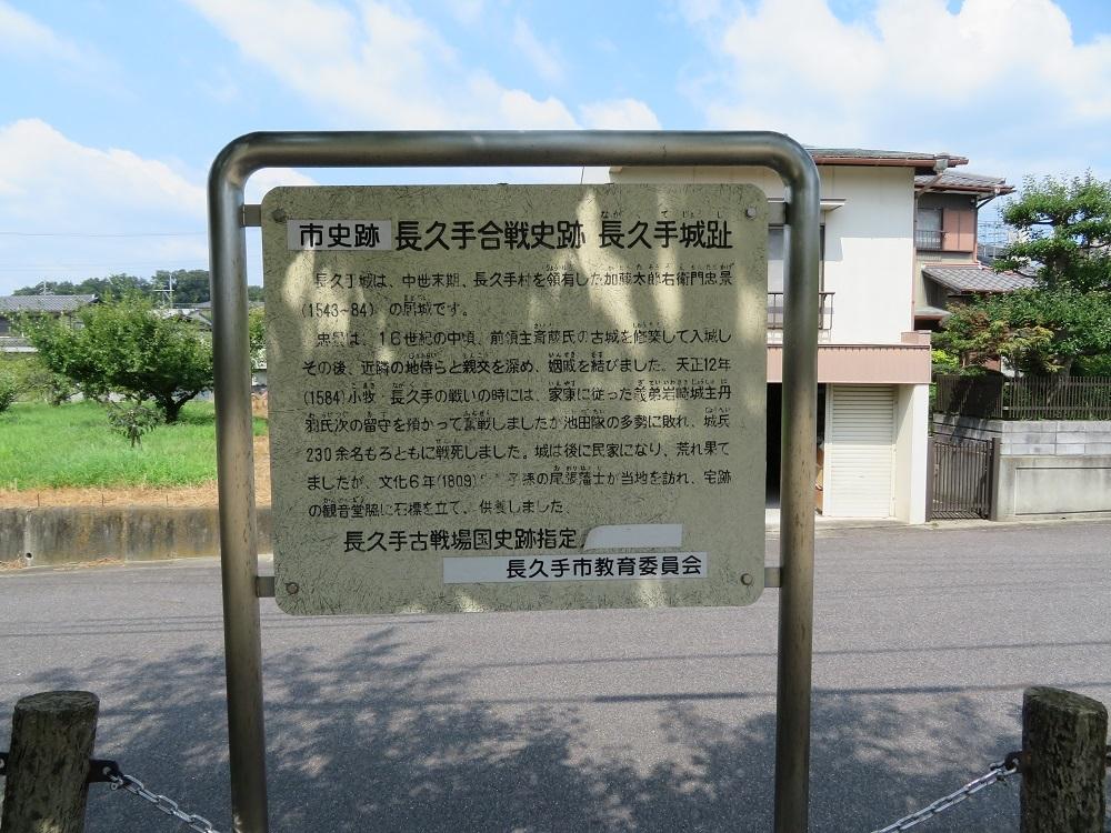 nagakute (2)