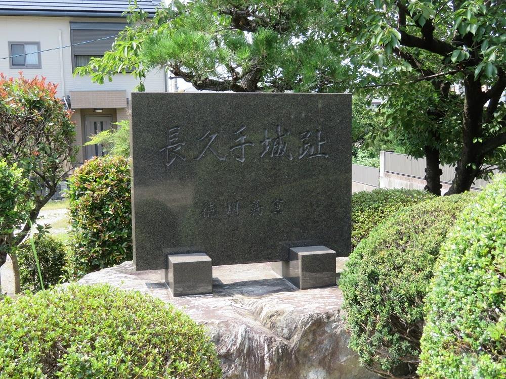 nagakute (4)