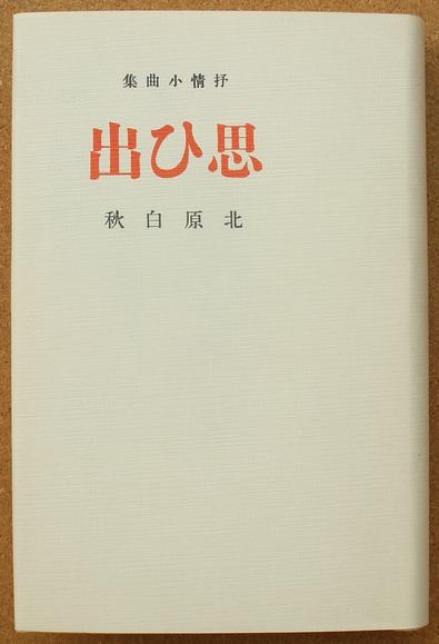 北原白秋 思ひ出 01