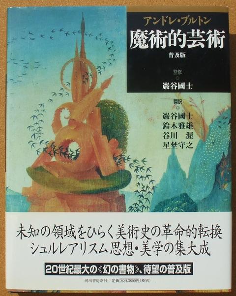 ブルトン 魔術的芸術 01