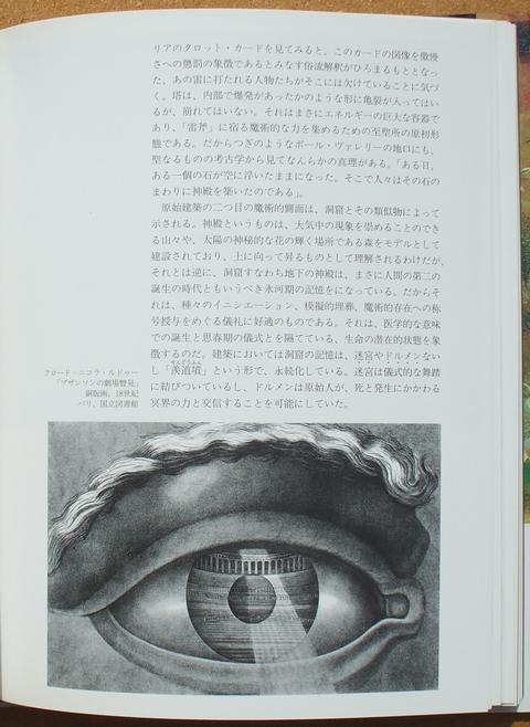 ブルトン 魔術的芸術 03
