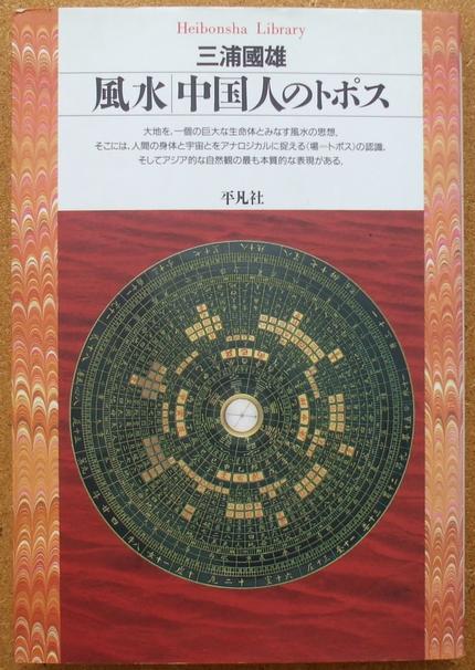三浦国雄 風水 中国人のトポス 01