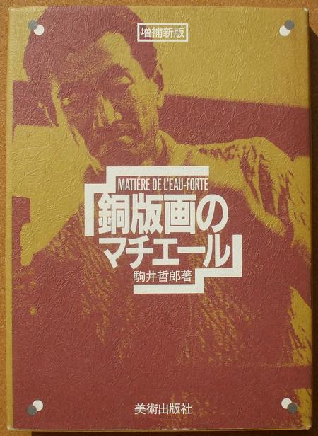 駒井哲郎 銅版画のマチエール 01