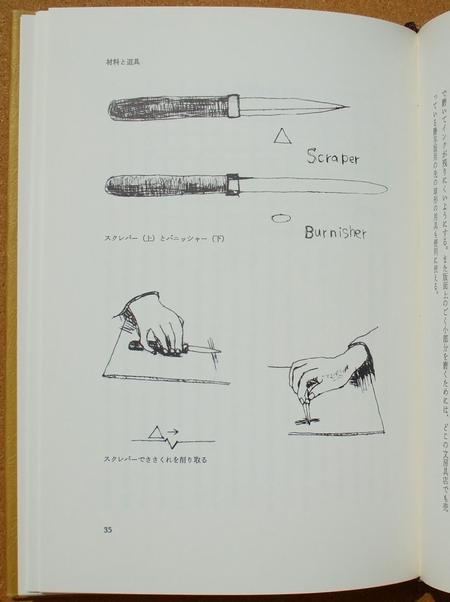 駒井哲郎 銅版画のマチエール 02