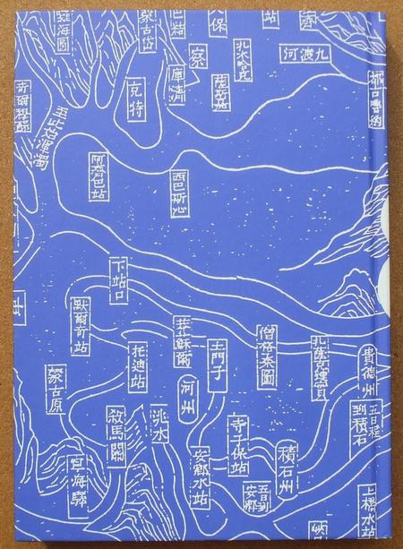 武田雅哉 星への筏 02