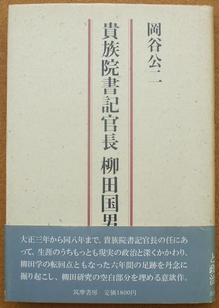 岡谷公二 貴族院書記官長 柳田国男