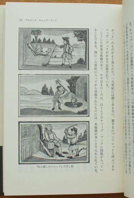 小林章夫 チャップ・ブック 02
