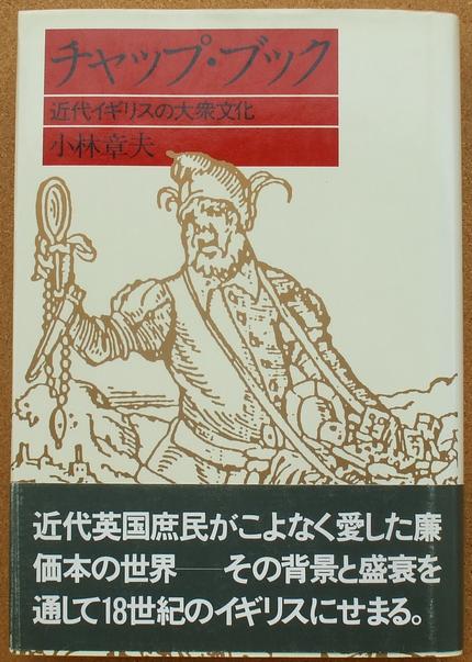 小林章夫 チャップ・ブック 01