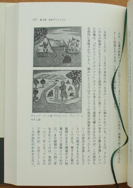 小林章夫 チャップ・ブック 04