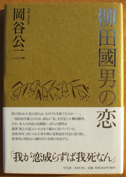 岡谷公二 柳田国男の恋