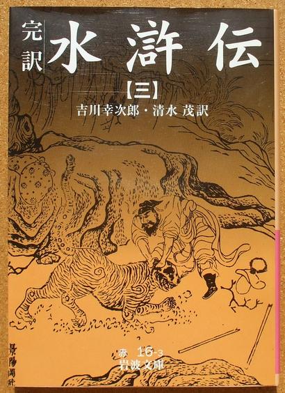 水滸伝 三 01