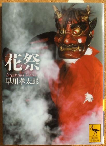 早川孝太郎 花祭 01