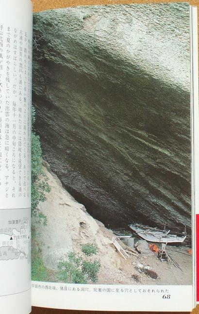 谷川健一 出雲の神々 02