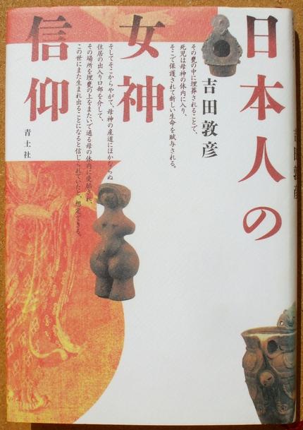 吉田敦彦 日本人の女神信仰