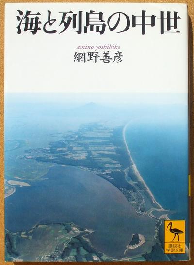 網野善彦 海と列島の中世