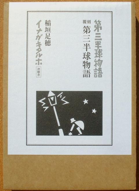 稲垣足穂 第三半球物語 01