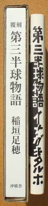 稲垣足穂 第三半球物語 02