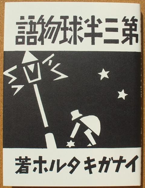 稲垣足穂 第三半球物語 03
