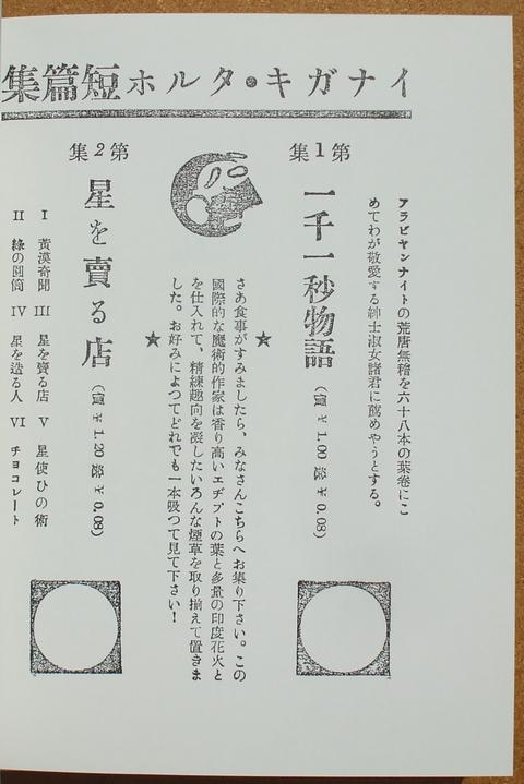 稲垣足穂 第三半球物語 10